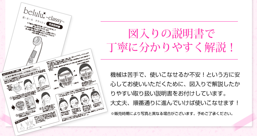 Beauty facial massager Japan belulu Classy Multifunctional Care