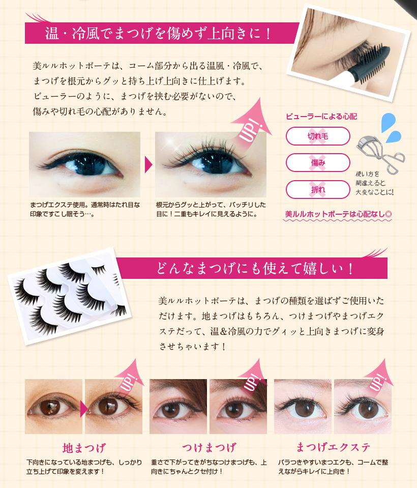 Charge-type eyelashes dryer warm air cold wind change possibility eyelash eyelash Drier
