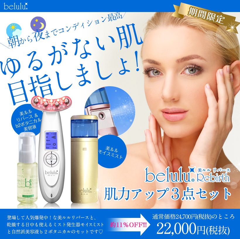 Skin power-up three-point set facial with beauty all rebirth belulu Rebirth Moise mist MoisMist b2 gel made in Japan skin sagging radio wave led LED device machine kept wet lift-up aging EMS