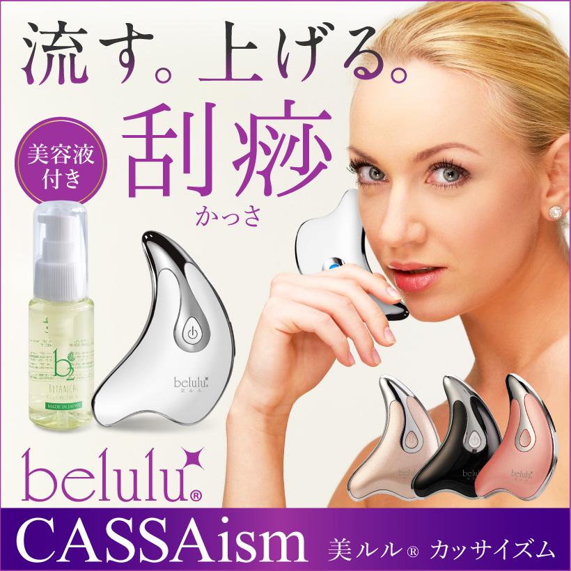 離子導入溫熱方式振動方式搭載kassa銘牌按摩减肥belulu CASSAism