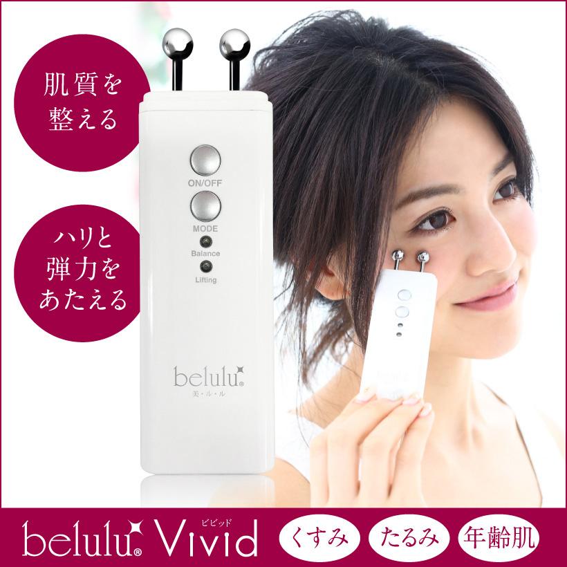 belulu vivid【美ルル ビビット】 電池式 マイクロカレント 美顔器/微弱電流/リフトアップ/ピンポイント/肌質改善【送料無料】