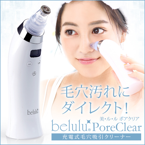 belulu Poreclear beauty Lulu Po clear lift up skin wrinkles pores dirt beauty sets can be used abroad