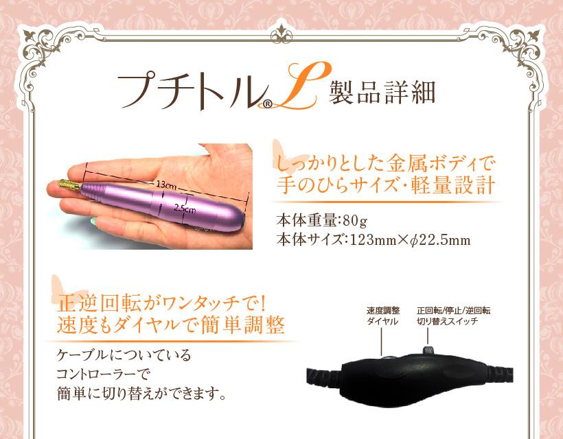針對puchitoru L Petitor L個人的指甲機器指甲斷開個人家庭事情指甲機器凝膠指甲USB控製器回轉數無階段正式旋轉冷卻機能雙手操縱比特