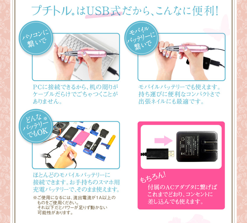 Nail drill machine USB/AC adaptor  connction Petitor M Japan