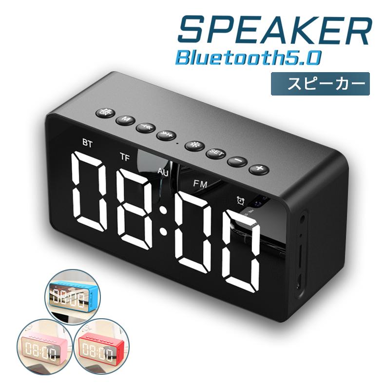 Bluetoothスピーカー 目覚まし時計 安全 Bluetooth5.0スピーカー ワイヤレススピーカー まとめ買い特価 置き時計 TFカード接続可 3.5mmAUX入力 日本語説明書 3D立体高音質 鏡面