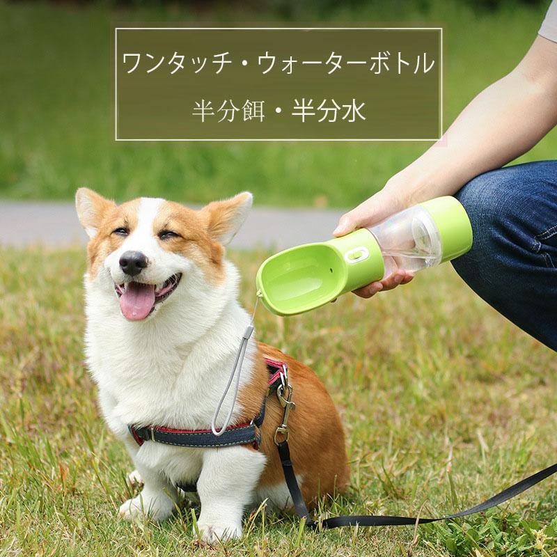 ペット用品水飲み犬 ペットボトル ペット給水器 送料無料 チープ ペット用品 ペット 水 水飲み 餌 外出 散歩 旅行 ドライブ ボトル 犬 ショッピング 漏れ防止