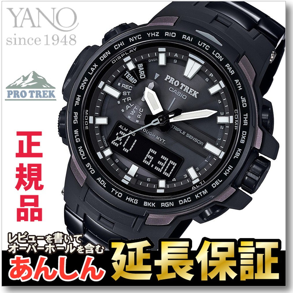 b7ea4d3dd0 カシオプロトレックCASIOPROTREK電波ソーラー電波時計腕時計メンズアナデジタフソーラーPRW-6000Y