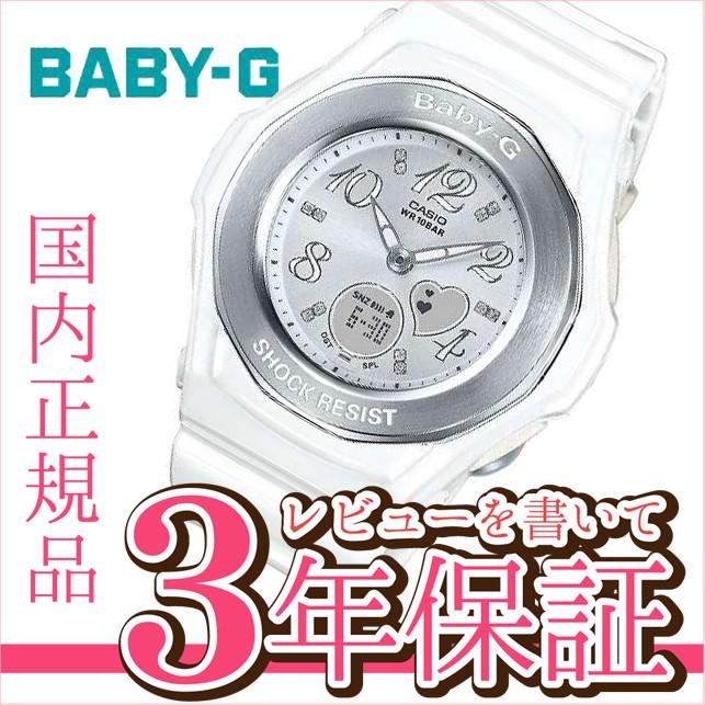 カシオ ベビーG BGA-100-7B3JF レディース 腕時計 ホワイト デジアナ CASIO BABY-G 【正規品】【0516】【5sp】【店頭受取対応商品】