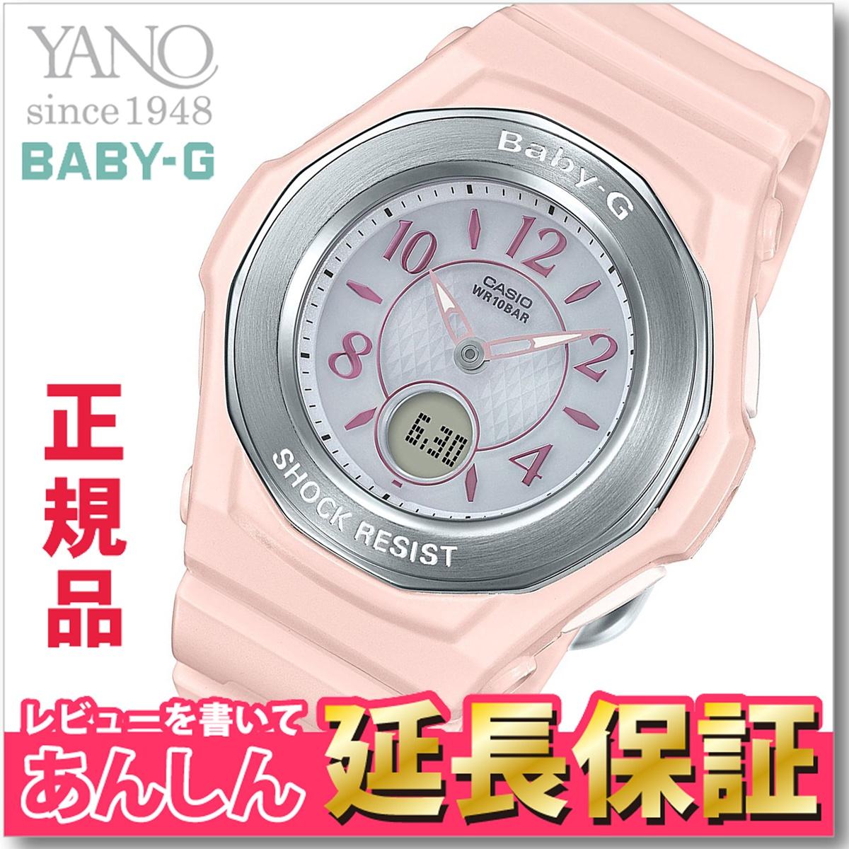 カシオ ベビーG BGA-1050-4BJF レディース 電波ソーラー 腕時計 デジアナ タフソーラー CASIO BABY-G 【正規品】【0217】【店頭受取対応商品】