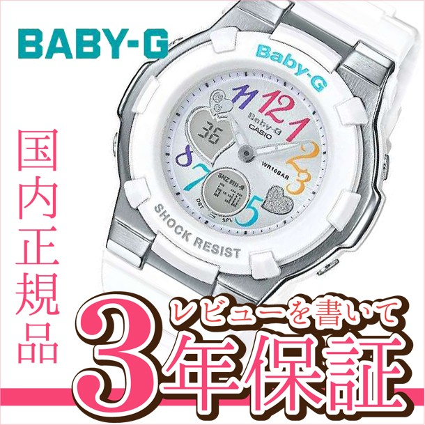 カシオ ベビーG BGA-116-7B2JF レディース 腕時計 ホワイト デジアナ CASIO BABY-G 【正規品】【0516】【5sp】【店頭受取対応商品】