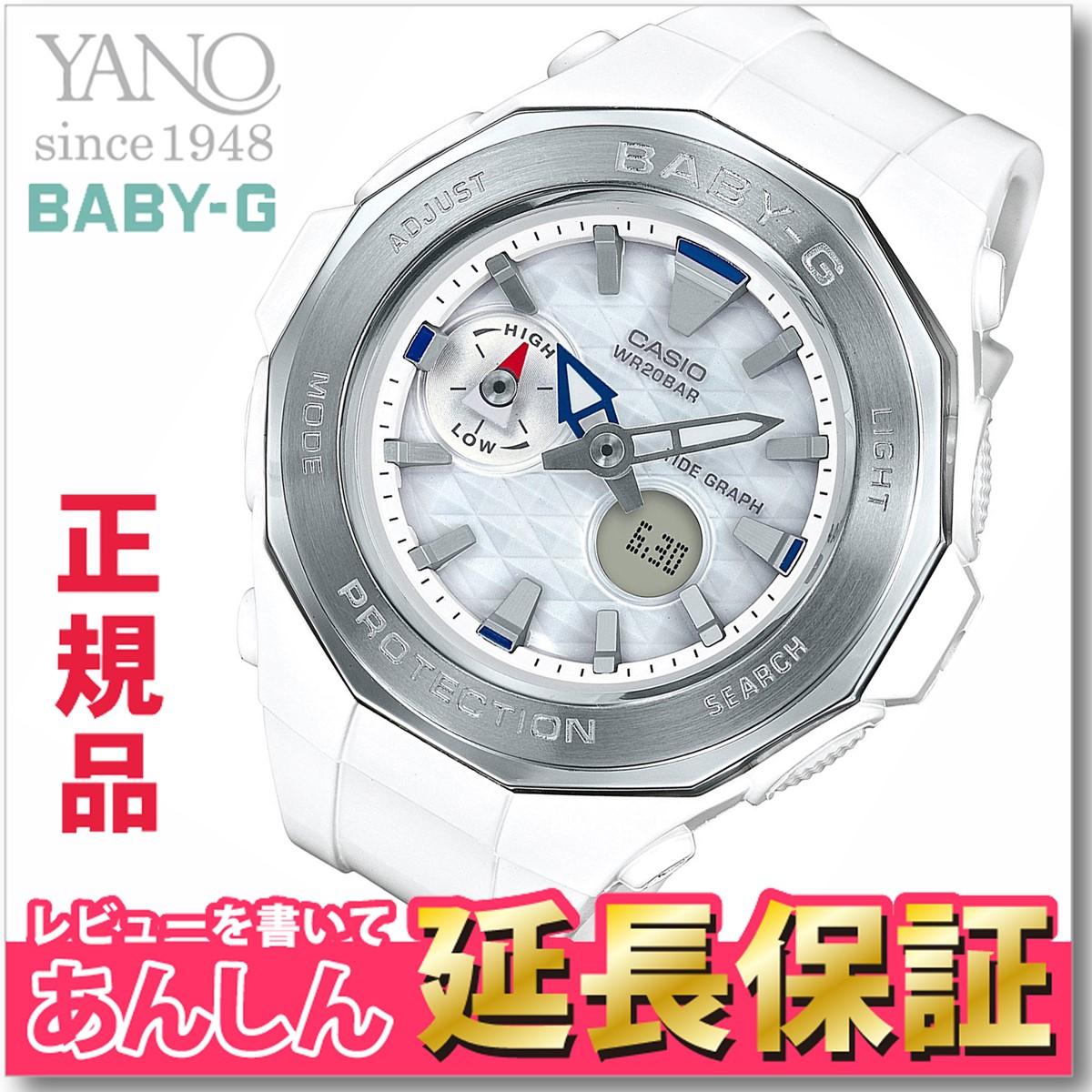 カシオ ベビーG BGA-225-7AJF G-LIDE ビーチ グランピング シリーズ レディース 腕時計 デジアナ CASIO BABY-G 【正規品】【0517】【店頭受取対応商品】