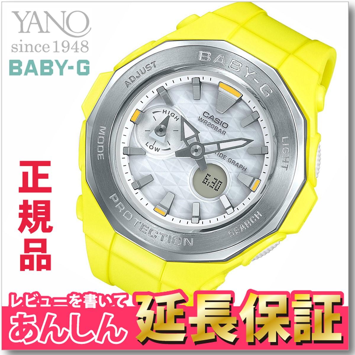 カシオ ベビーG BGA-225-9AJF ビーチ グランピング シリーズ レディース 腕時計 デジアナ CASIO BABY-G 【正規品】【0517】【店頭受取対応商品】