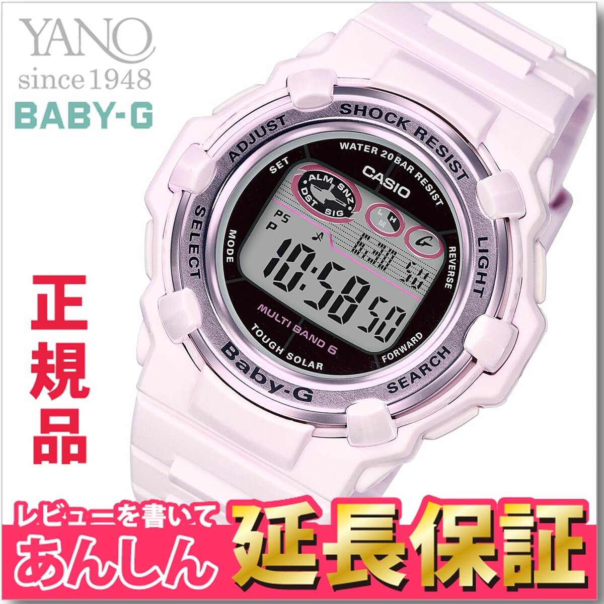 カシオ ベビーG BGR-3003-4JF 電波 ソーラー 電波時計 レディース 腕時計 デジアナ CASIO BABY-G 【正規品】【0917】