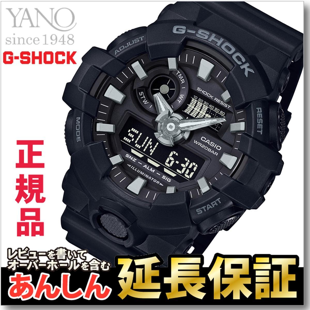 カシオ Gショック GA-700-1BJF ブラック メンズ 腕時計 アナデジ CASIO G-SHOCK【正規品】【1116】【店頭受取対応商品】