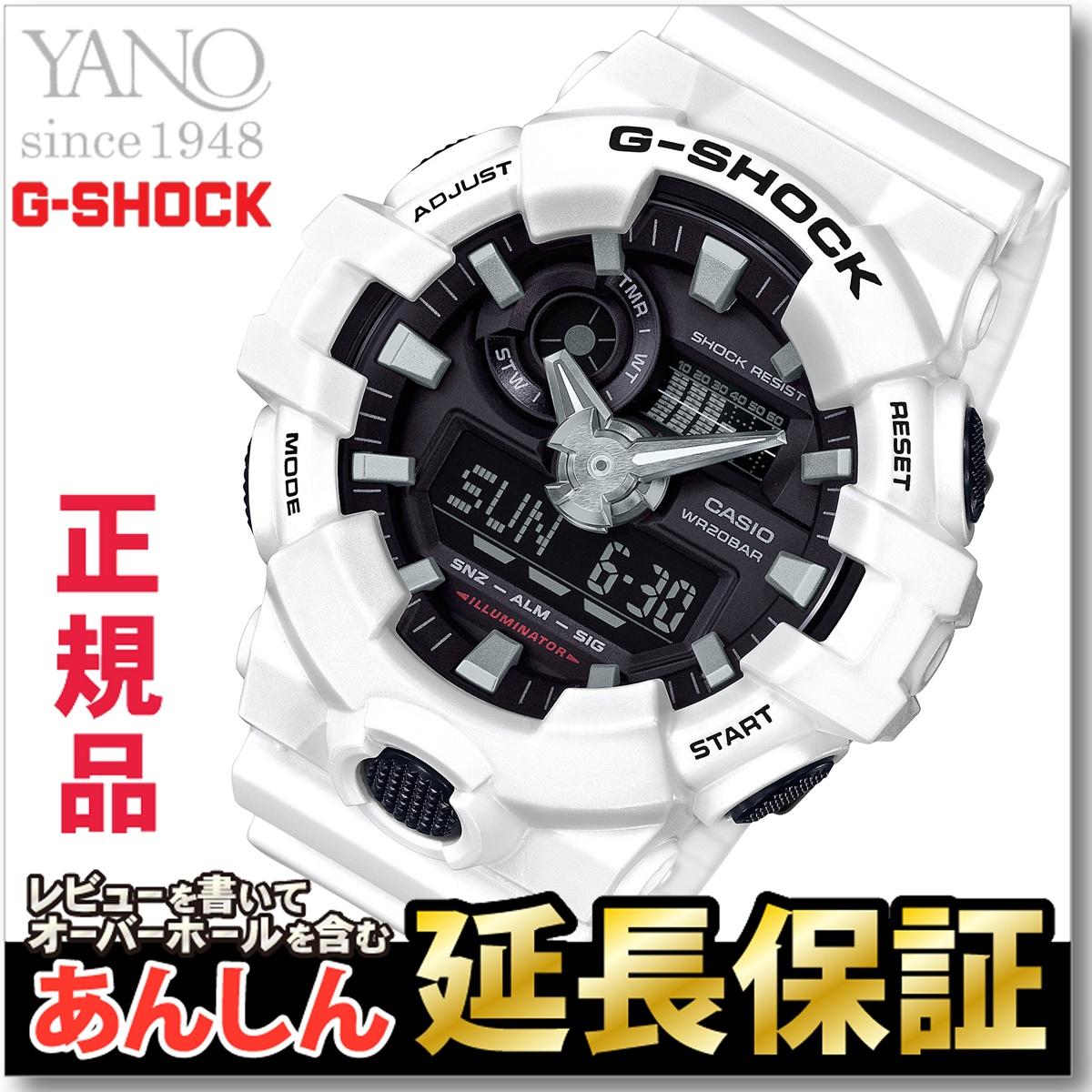カシオ Gショック GA-700-7AJF メンズ 腕時計 アナデジ ホワイト CASIO G-SHOCK【正規品】【0217】【店頭受取対応商品】