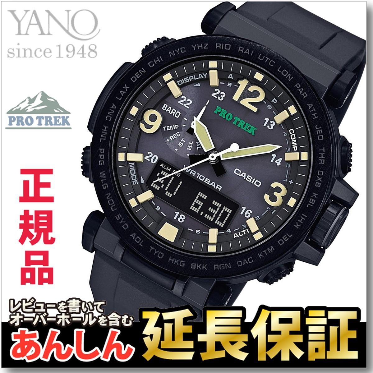 【2,000円OFFマラソンクーポン!9日20時から】カシオ プロトレック PRG-600Y-1JF ソーラー 腕時計 メンズ デジアナ タフソーラー CASIO PRO TREK【正規品】【1016】※こちらは電波時計ではありません。