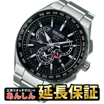 【2,000円OFFマラソンクーポン!9日20時から】SEIKO ASTRON セイコー アストロン SBXB123 エグゼクティブライン GPSソーラー 衛星電波時計 メンズ 腕時計 【0617】_10spl