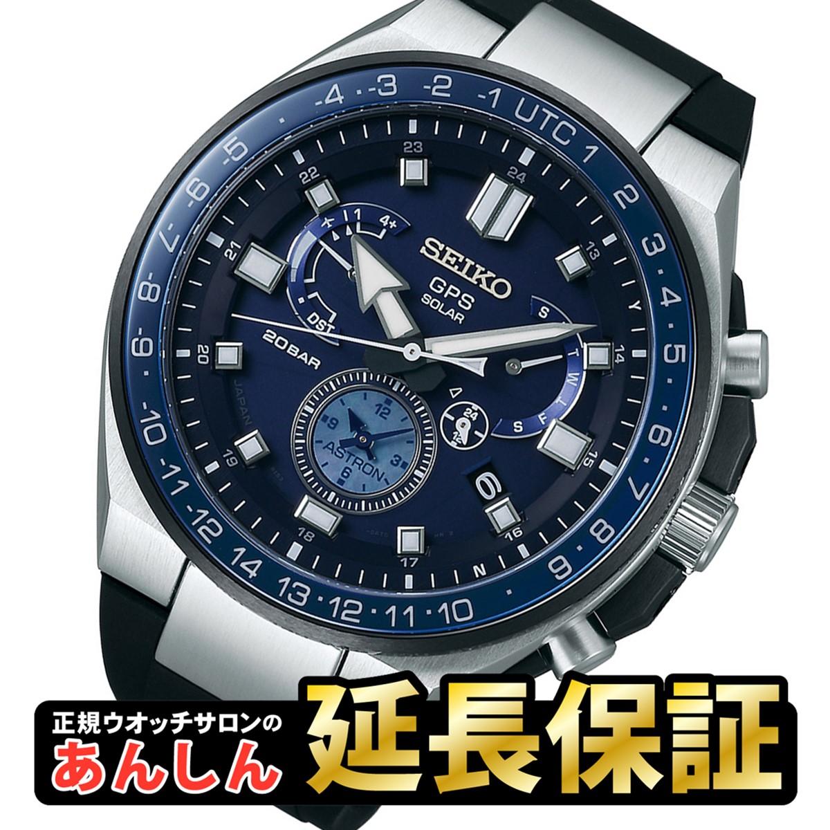 【2,000円OFFマラソンクーポン!9日20時から】SEIKO ASTRON セイコー アストロン SBXB167 エグゼクティブスポーツライン GPSソーラーウォッチ メンズ 腕時計 【0618】_10spl