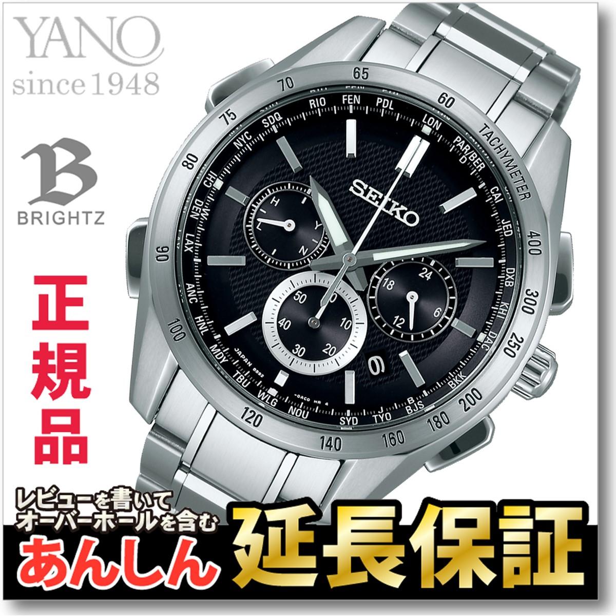 セイコー ブライツ SAGA193 電波 ソーラー 電波時計 メンズ 腕時計 クロノグラフ フライトエキスパート SEIKO BRIGHTZ【正規品】【5sp】