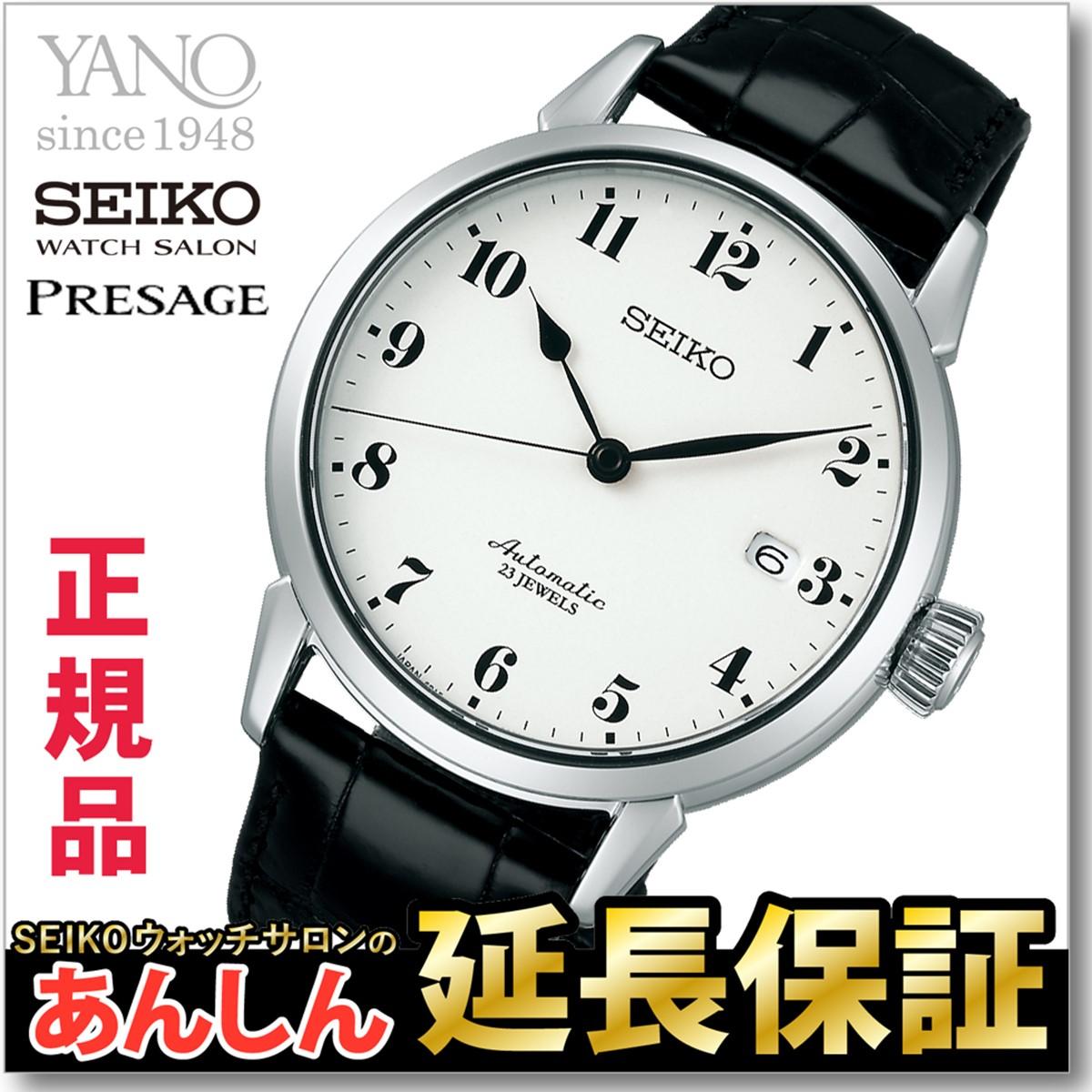 セイコー プレザージュ ほうろうダイヤル SARX027 腕時計 メンズ 自動巻き メカニカル SEIKO PRESAGE【正規品】_10spl【店頭受取対応商品】