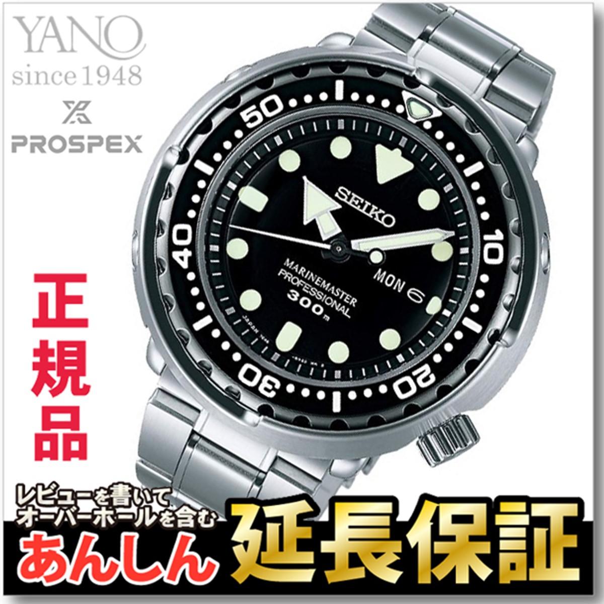 セイコー プロスペックス SEIKO PROSPEX マリーンマスター プロフェッショナル 腕時計 メンズ ダイバーズウォッチ SBBN031【正規品】【2015】【ラッピング無料】_10spl