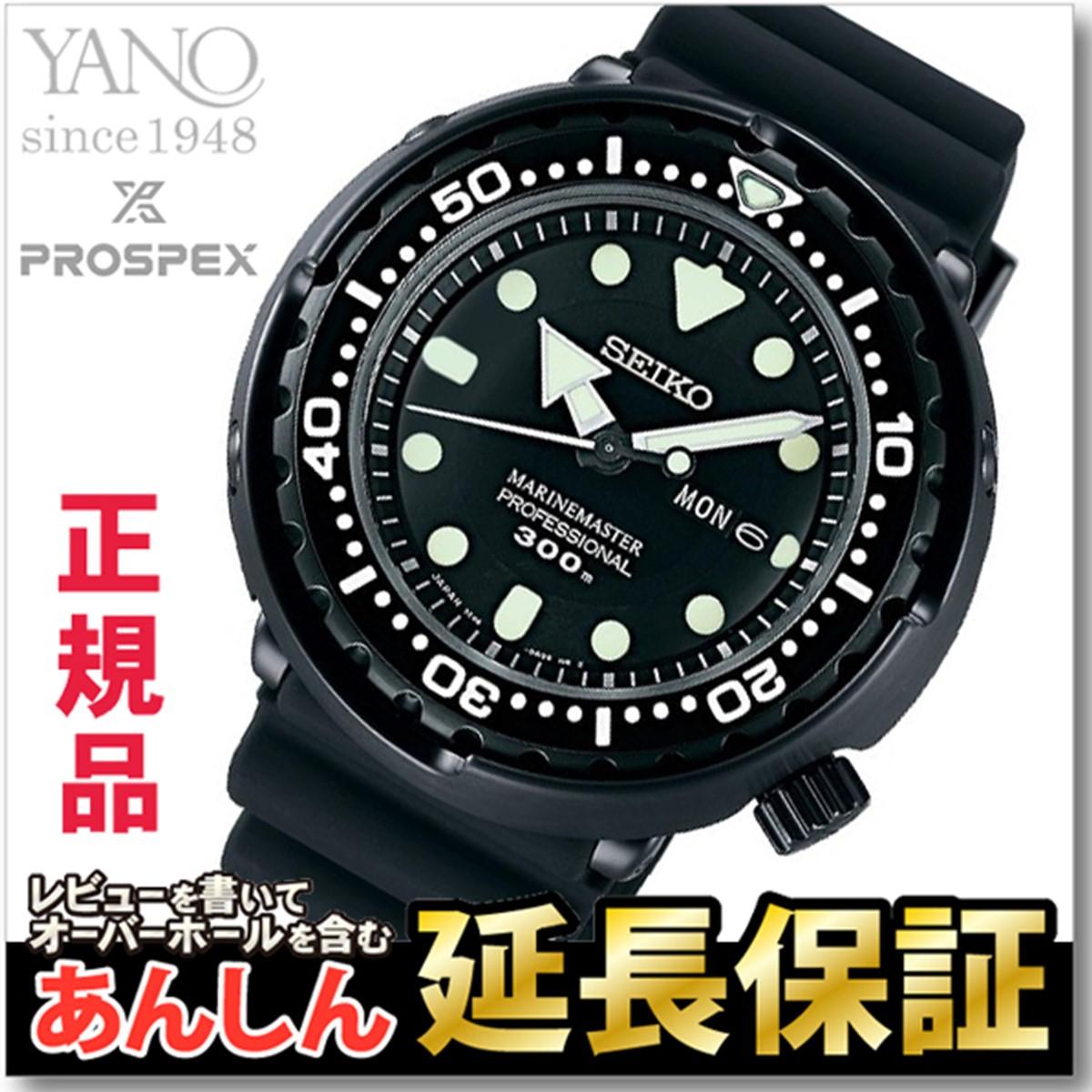 セイコー プロスペックス SEIKO PROSPEX マリーンマスター プロフェッショナル 腕時計 メンズ ダイバーズウォッチ SBBN035【正規品】【2015】【ラッピング無料】_10spl