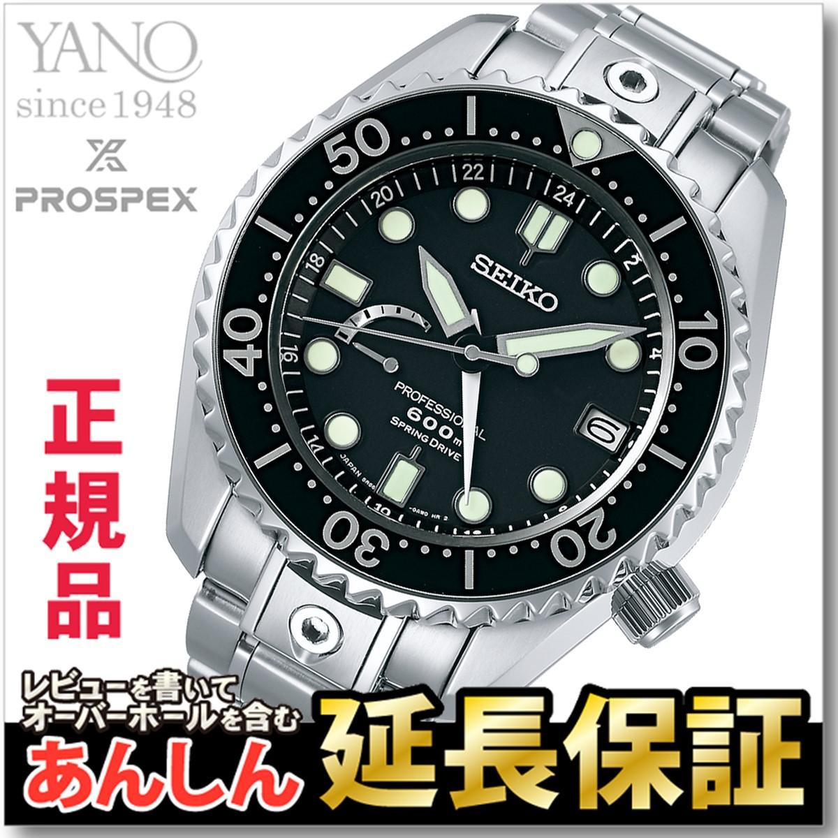セイコー プロスペックス SEIKO PROSPEX マリーンマスター プロフェッショナル ダイバーズウォッチ スプリングドライブ 腕時計 メンズ SBDB011【2015】【ラッピング無料】_10spl
