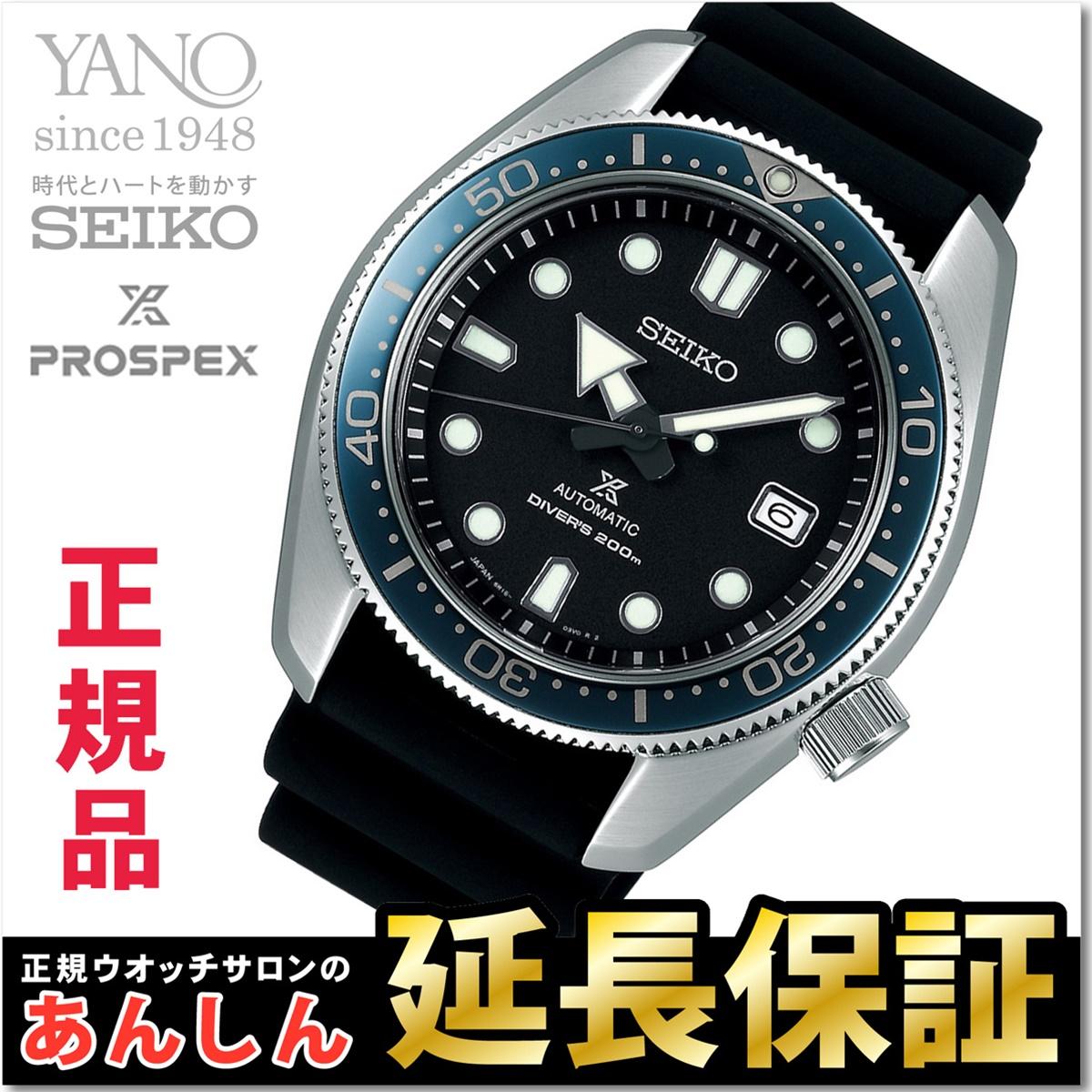 【ノベルティ付き♪】セイコー プロスペックス SBDC063 ダイバースキューバ ヒストリカルコレクション メカニカル 自動巻き  腕時計 メンズ  SEIKO PROSPEX 【正規品】【0618】_10spl