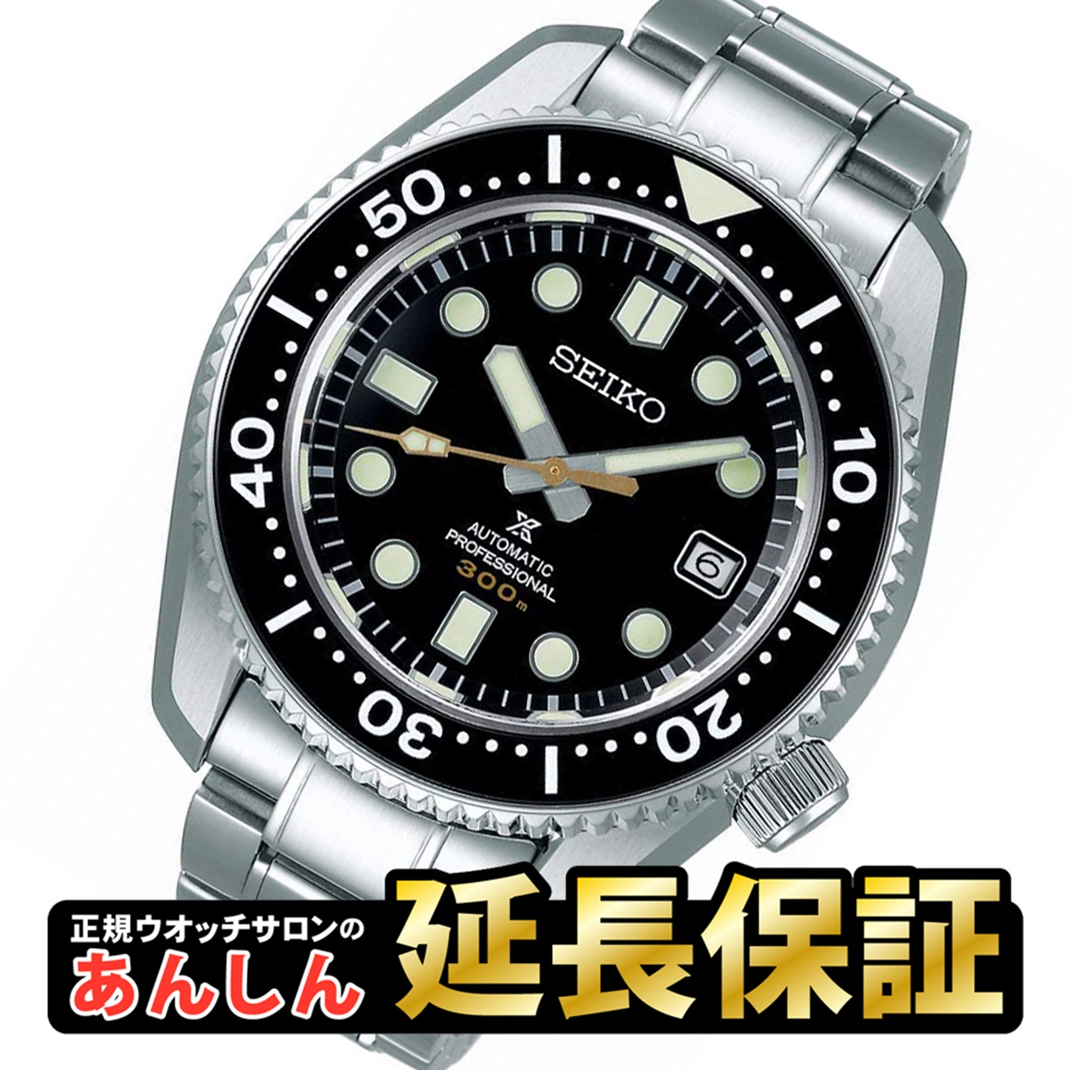 【2,000円OFFマラソンクーポン!9日20時から】【ノベルティ付き】 セイコー プロスペックス SBDX023 グローバルブランド コアショップ専用モデル ダイバーズ 自動巻き 腕時計 SEIKO PROSPEX MM300 _10spl【1118】