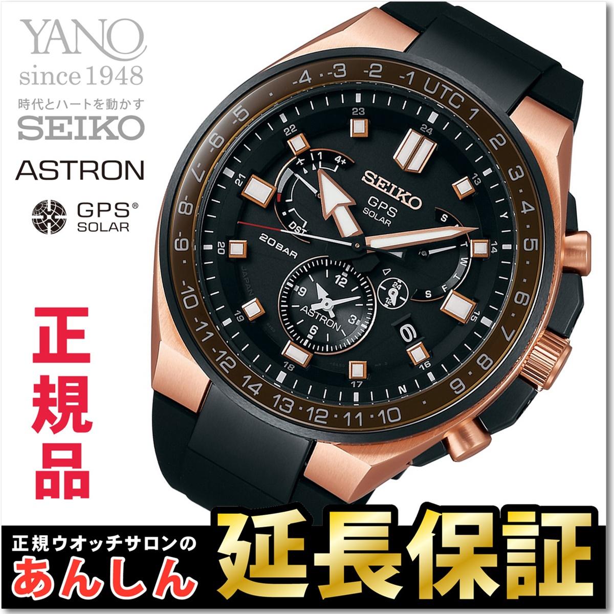 【当店だけのSEIKOノベルティ付き!】SEIKO ASTRON セイコー アストロン SBXB170 エグゼクティブスポーツライン GPSソーラーウォッチ メンズ 腕時計 【0618】_10spl