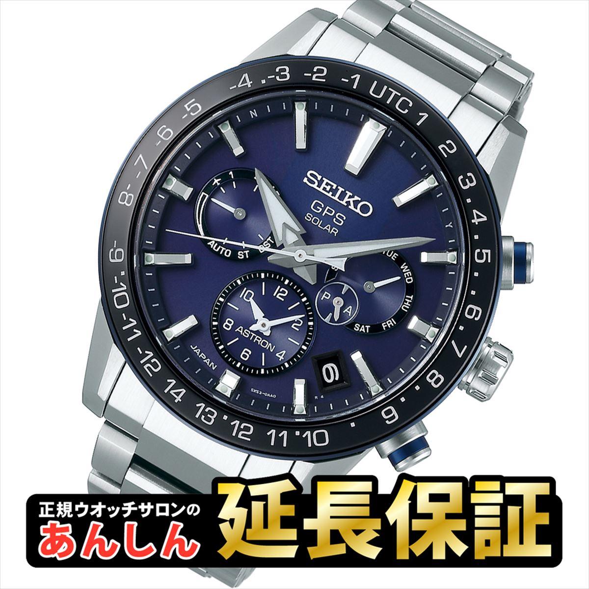 【2,000円OFFマラソンクーポン!9日20時から】セイコー アストロン 5Xシリーズ ステンレスモデル SBXC015 GPSソーラー メンズ 腕時計 SEIKO ASTRON 【0419】_10spl※4月19日発売予定