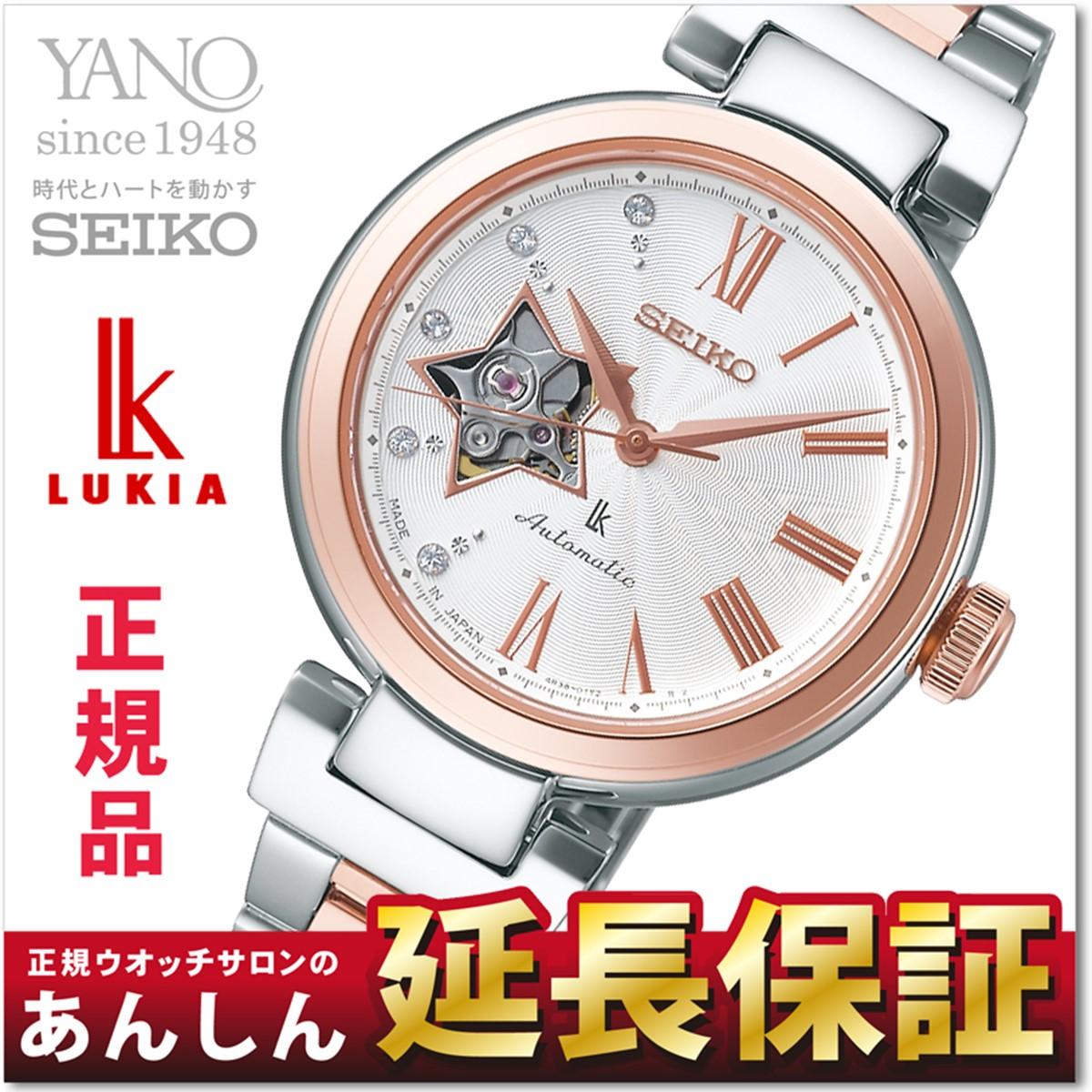 【ノベルティ付き♪】セイコー ルキア  SSVM034 オープンハート  メカニカル 機械式  レディース 腕時計 自動巻き SEIKO LUKIA【正規品】【0917】【店頭受取対応商品】