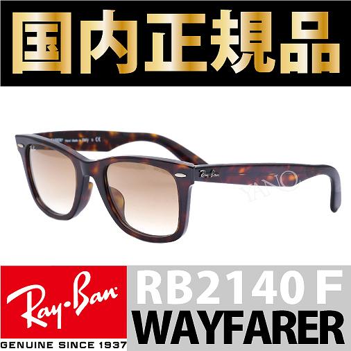 【国内正規品】【RAY-BAN】レイバン サングラス RB2140F 902/51 52サイズ ウェイファーラー 【ORIGINAL WAYFARER CLASSIC】 メンズ レディース アイウェア_20spl