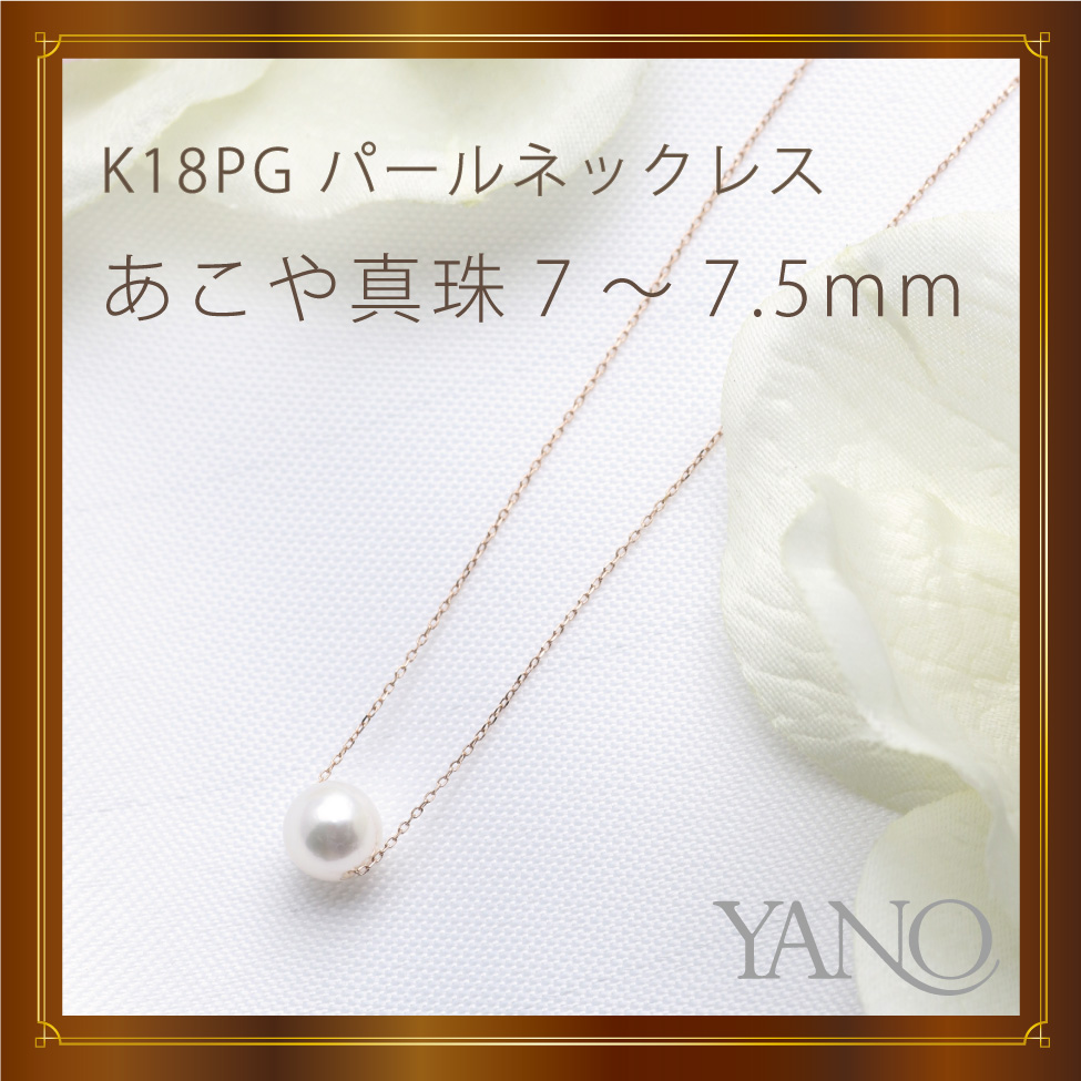 パール ネックレス あこや 真珠 K18PG ペンダント7-7.5mm珠 ピンクゴールド レディース【店頭受取対応商品】