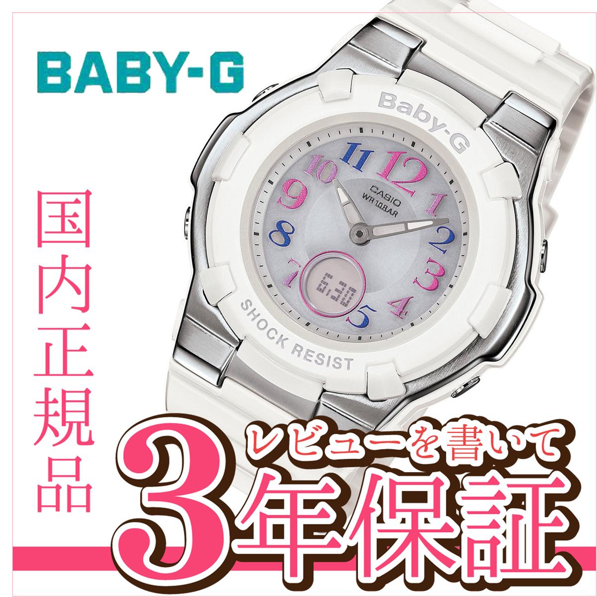 CASIO BABY-G カシオ ベビーG Tripper トリッパー 腕時計 レディース ホワイト アナデジ BGA-1100GR-7BJF【正規品】【1502】【5sp】【店頭受取対応商品】