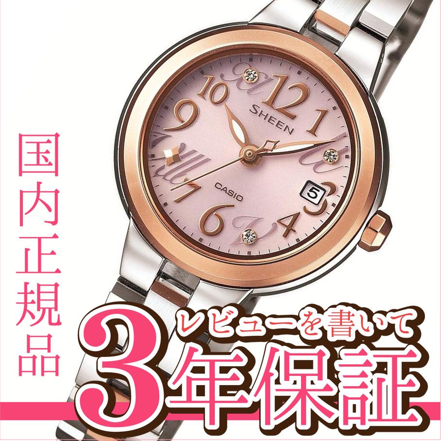 【2,000円OFFマラソンクーポン!9日20時から】カシオ シーン CASIO SHEEN ソーラー 腕時計 レディース アナログ SHE-4506SBS-4AJF【5sp】【店頭受取対応商品】
