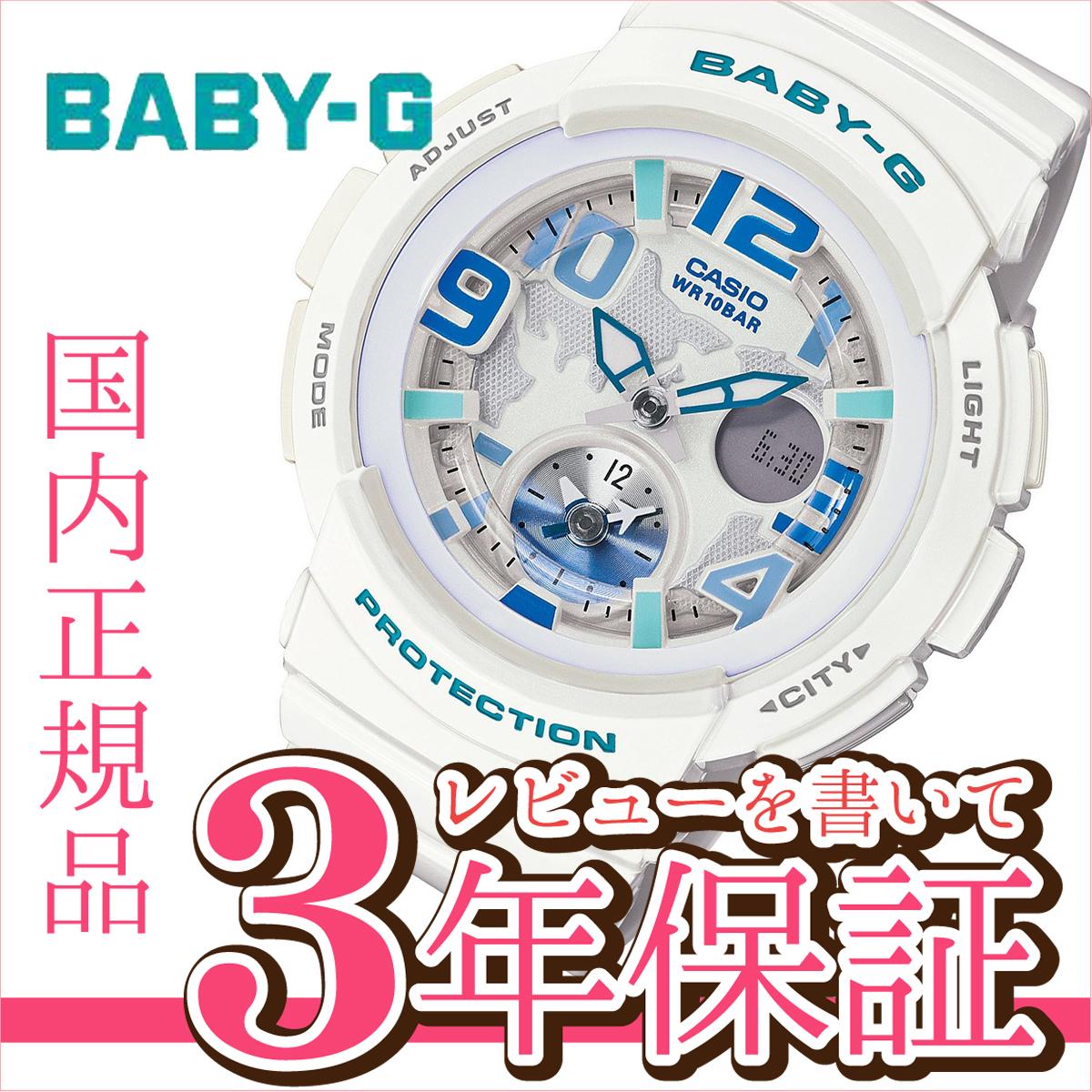 CASIO BABY-G カシオ ベビーG 腕時計 レディース ビーチ・トラベラー ホワイト アナデジ BGA-190-7BJF【正規品】【1503】【5sp】【店頭受取対応商品】