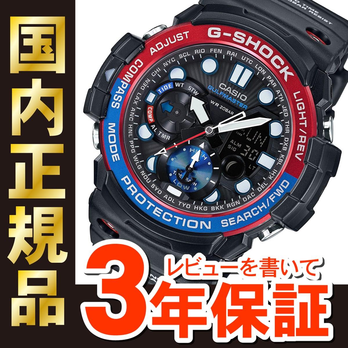 カシオ Gショック ガルフマスター CASIO G-SHOCK GULFMASTER 腕時計 メンズ ブラック アナデジ GN-1000-1AJF【正規品】_6spl【店頭受取対応商品】