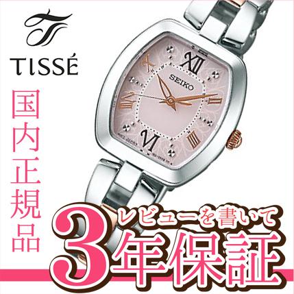 セイコー ティセ SEIKO TISSE 電波 ソーラー 電波時計 腕時計 レディース  SWFH037【正規品】【5sp】【店頭受取対応商品】
