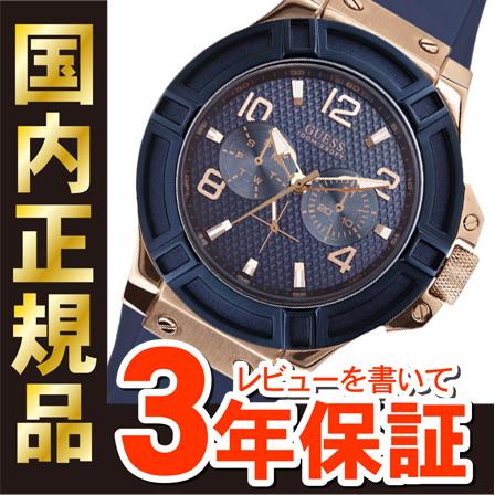 【先着限定!LINE@1,000円OFFクーポン】GUESS ゲス 腕時計 メンズ RIGOR リガー W0247G3【正規品】【送料無料】【ラッピング無料】_20spl【店頭受取対応商品】