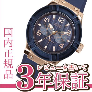 GUESS ゲス 腕時計 レディース ジェットセッター JET SETTER W0571L1 【正規品】【送料無料】【ラッピング無料】_20spl【店頭受取対応商品】