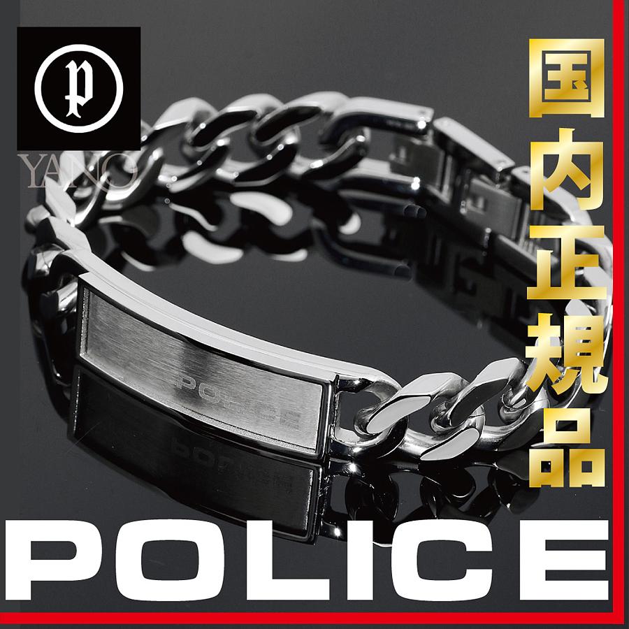ポリス POLICE ブレスレット REVENGE 25485BSS01 キヘイチェーン シルバー ブレス ステンレス メンズ【店頭受取対応商品】