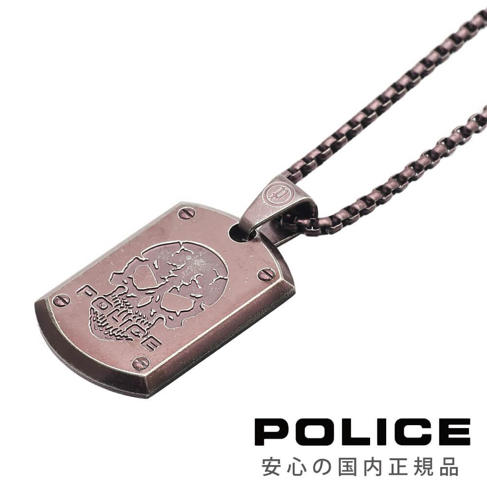ポリス ネックレス POLICE PROWLER 25607PSEBR ブラウン スカル ドクロ プレート ペンダント ステンレス【店頭受取対応商品】