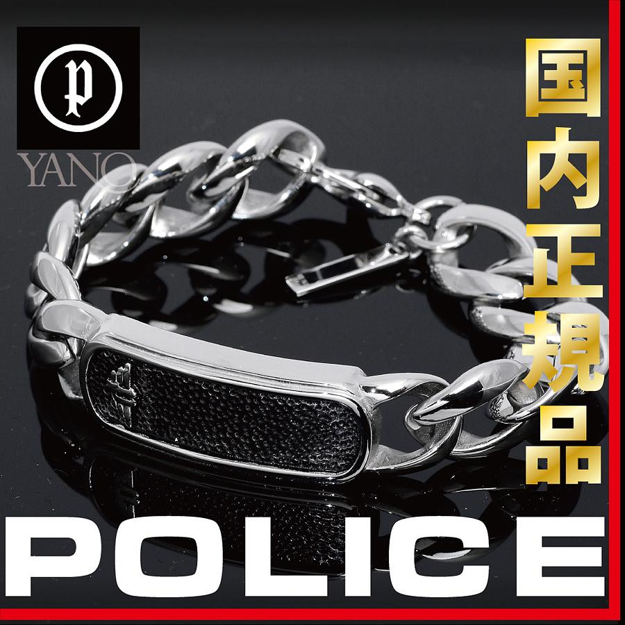 ポリス ブレスレットPOLICE ANVIL 25696BSS-S ブレス シルバー ブラック ステンレス メンズ【店頭受取対応商品】
