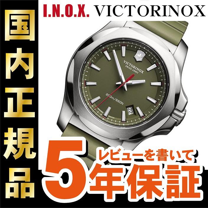【先着限定!LINE@1,000円OFFクーポン】ビクトリノックス 腕時計 INOX 241683.1 イノックス ヴィクトリノックス メンズ スイスアーミー VICTORINOX【正規品】【送料無料】【サイズ調整/ラッピング無料】_20spl