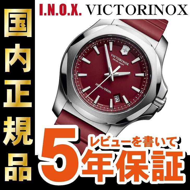 【2,000円OFFマラソンクーポン!9日20時から】ビクトリノックス 腕時計 INOX 241719.1 イノックス ヴィクトリノックス メンズ スイスアーミー VICTORINOX【正規品】【送料無料】【サイズ調整/ラッピング無料】_20spl