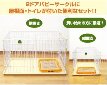 【C】アドメイト 2ドアパピーサークル 屋根面・トイレセット