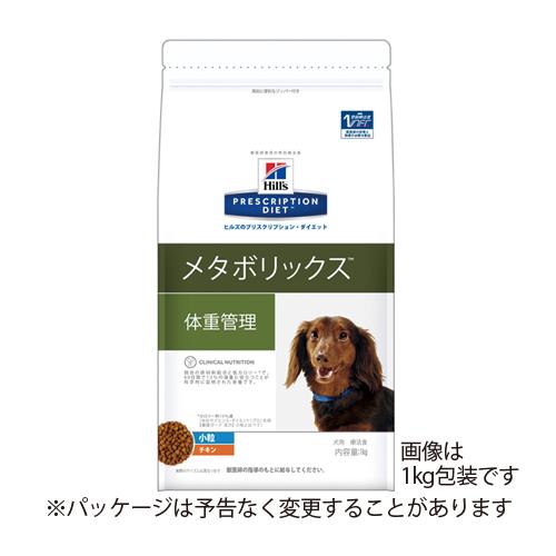 ヒルズ プリスクリプションダイエット 犬用 メタボリックス小粒 7.5kg