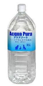 【ケース販売】RO純水 AcquaPura(アクアプーラ) 2L×6本