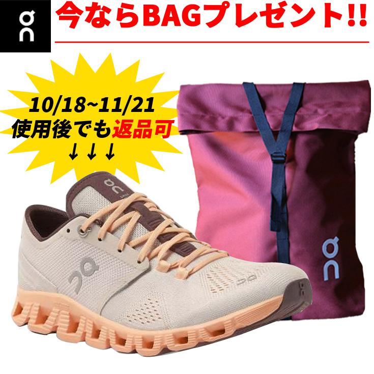 オン On Cloud X クラウド エックス ランニングシューズ 靴 ウィメンズ レディース 女性【4099699w】陸上・ランニング用品